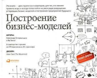 Построение бизнес-моделей: Настольная книга стратега и новатора. 3-е изд.