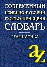 Современный немецко-русский, русско-немецкий словарь . Грамматика / 6-е изд.