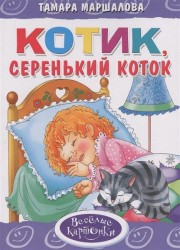 Котик, серенький коток!