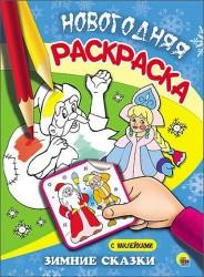 Зимние сказки. Новогодняя раскраска с наклейками
