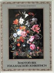 Золотой век голландской живописи