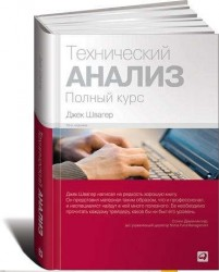 Технический анализ. Полный курс / 11-е изд.