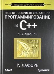 Объектно-ориентированное программирование в С ++ 4 -е изд.