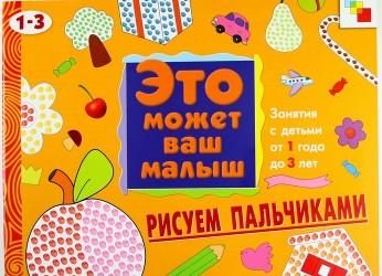Рисуем пальчиками 1 Это может Ваш малыш (1-3 года)