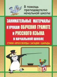Занимательные материалы к урокам обучения грамоте и русского языка в начальной школе (стихи, кроссворды, загадки, шарады)