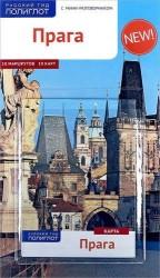 Прага. Путеводитель с мини-разговорником (+ карта)