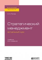 Стратегический менеджмент: актуальный курс 2-е изд., пер. и доп. Учебник для бакалавриата и магистратуры
