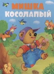 Мишка косолапый. Русские народные песенки