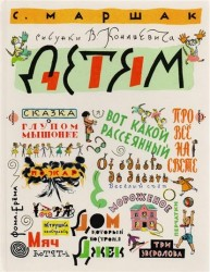 Детям. Рисунки В. Конашевича
