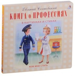 Книга о профессиях в картинках и стихах. Кем мне стать