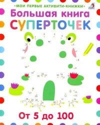 Большая книга суперточек. От 5 до 100
