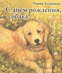 С днем рождения, собака!