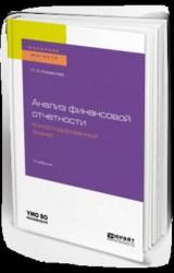 Анализ финансовой отчетности. Консолидированный бизнес. Учебник для бакалавриата и магистратуры