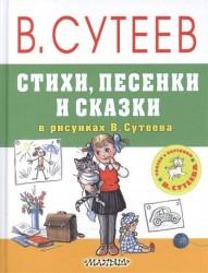 Стихи, песенки и сказки в рисунках В. Сутеева