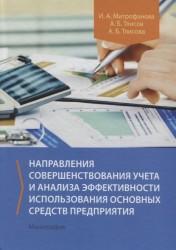 Направления совершенствования учета и анализа эффективности использования основных средств предприятия. Монография