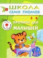 ШСГ 4-й год обучения Прописи для малышей 4 Четвертый год обучения