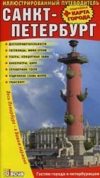 Санкт-Петербург: путеводитель с картами + парки Петергофа и Царского села