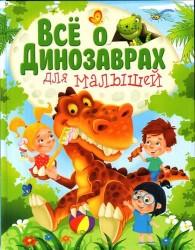 Все о динозаврах для малышей