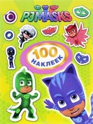 Герои в масках. 100 наклеек