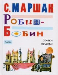 Робин-Бобин. Сказки, чешские и английские песенки, сказка-пьеса