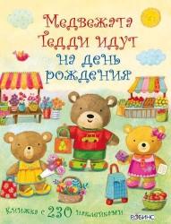 Медвежата Тедди идут на день раждения. Книжка с 230 наклейками