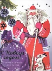 С Новым годом! Стихи и сказки для детей