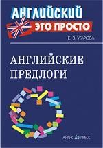 Английские предлоги (миниатюрное издание)