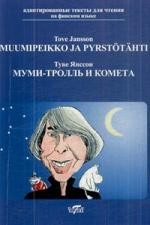 Муми-тролль и комета / на финском языке
