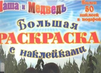 Р Маша и Медведь Большая раскраска с наклейками