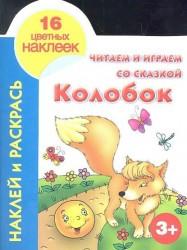 Кн.с наклейками(вырубка)Колобок