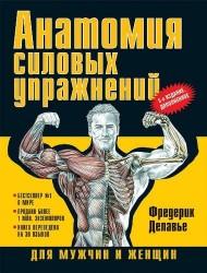 Анатомия силовых упражнений для мужчин и женщин. 5-е изд., доп