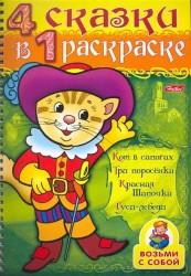 СуперРаскраска 4 сказки в 1 раскраске Кот в сапогах