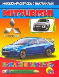 Авто.Мицубиси: Книжка-раскраска с наклейками