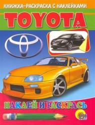 КН Наклей и раскрась Тойота