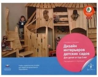 Дизайн интерьеров детских садов для детей от 0 до 3 лет. Учебно-практическое пособие для педагогов дошкольного образования
