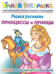 Учимся рисовать. Принцессы и принцы. Умная раскраска с волшебными прозрачными страницами