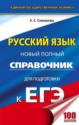 Русский язык. Новый полный справочник для подготовки к ЕГЭ