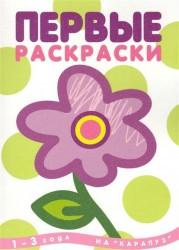 Первые раскраски. Цветок (для детей 1-3 лет)