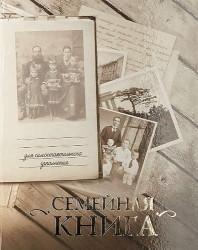 Семейная книга/серая