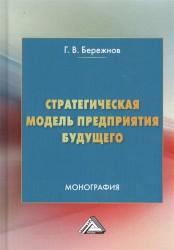Стратегическая модель предприятия будущего: Монография, 3-е изд., испр.(изд:3)