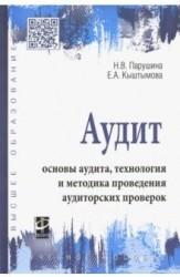 Аудит: основы аудита, технология и методика проведения аудиторских проверок. Учебное пособие