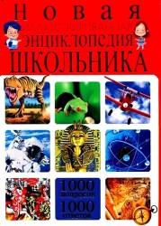 Новая иллюстрированная энциклопедия школьника