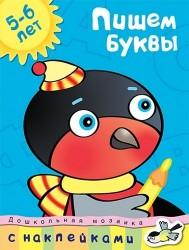 Пишем буквы Дошкольная мозаика с наклейками / 5-6 лет