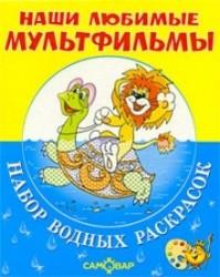 Наши любимые мультфильмы. Львенок, Черепаха и другие. Раскраска