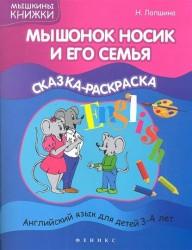 Мышонок Носик и его семья. Сказка-раскраска