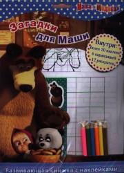 Загадки для Маши. Маша и Медведь. Развивающая книжка с наклейками (+6 карандашей)