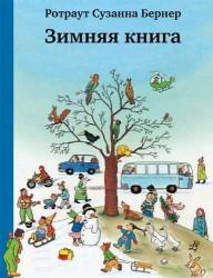 Зимняя книга (виммельбух)