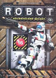 Супер-раскраска с наклейками Robot. Космический десант. Внутри 16 наклеек