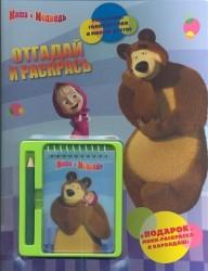 Маша и Медведь. Отгадай и раскрась. Развивающая книга с блокнотом и карандашом