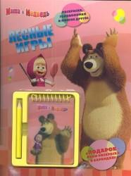 Маша и Медведь. Лесные игры. Развивающая книга с блокнотом и карандашом